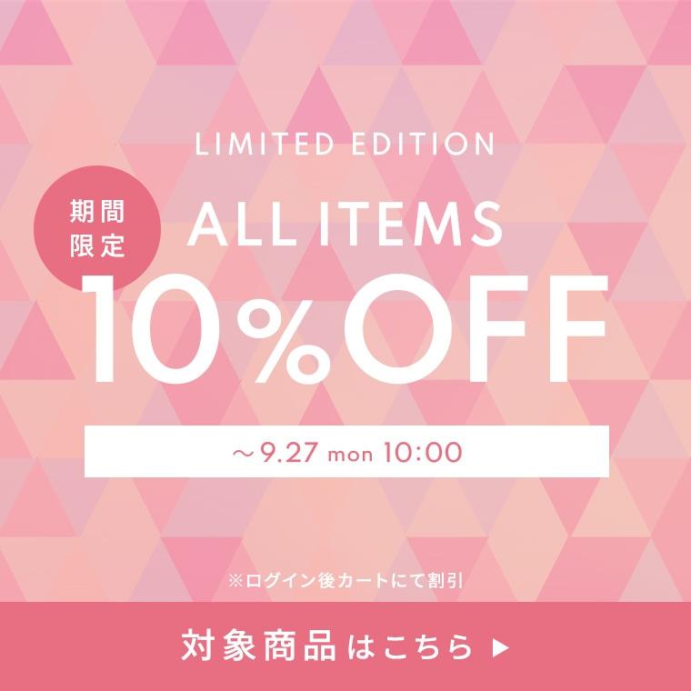 週末10%OFFバナー_9/17(金)10:00