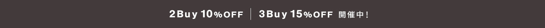 2Buy10%OFF 3Buy15%OFF_7/3(金)10:00