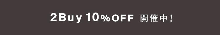 2Buy10%OFF_7/6(金)10:00