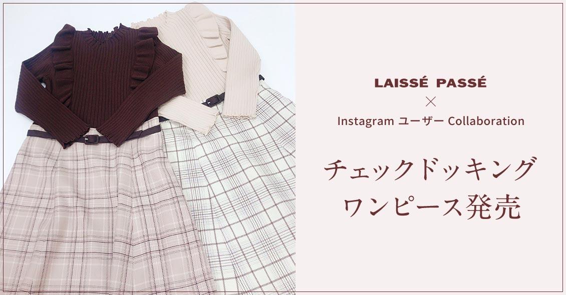 LAISSE PASSE x instagram ユーザー collaboration