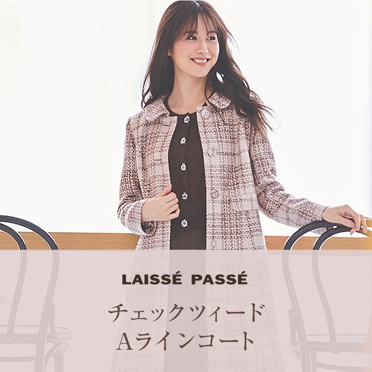 【LP】チェックツィードAラインコート