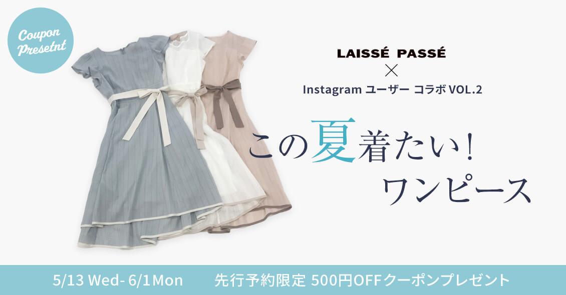LAISSE PASSE × Instagram ユーザー コラボ VOL.2
