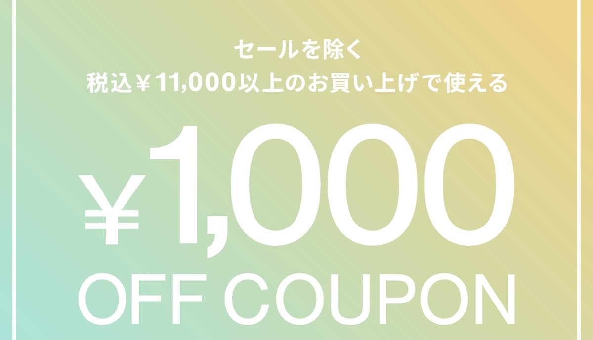 【21.02】1000クーポン