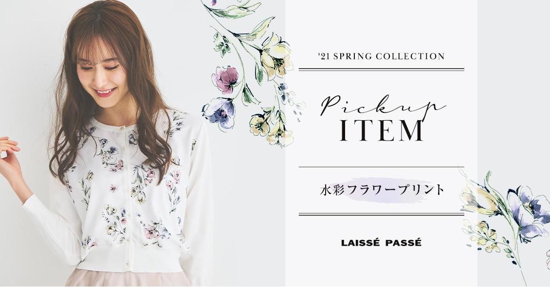 【LP】フラワーPT特集